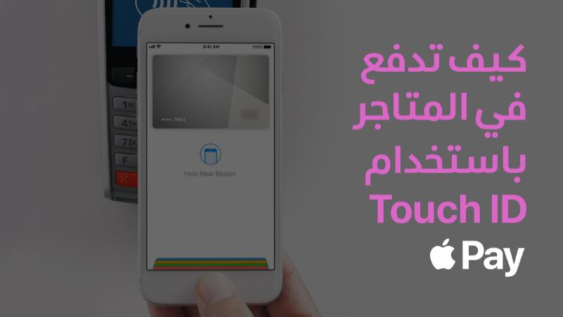 22caa7799 للدفع في مواقع الويب في Safari باستخدام Mac، اختر Apple Pay وقم بانهاء  العملية باستخدام iPhone أو Apple Watch وفي MacBook Pro ادفع باستخدام  TouchID في شريط ...